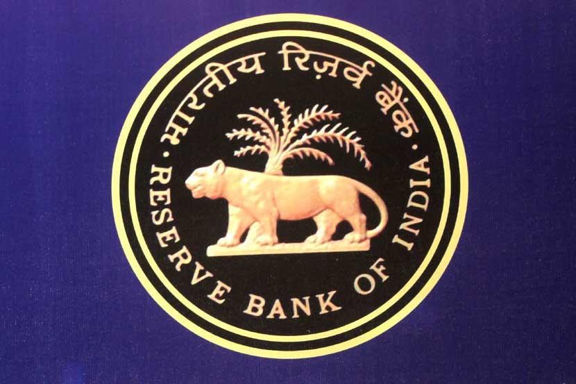 रिझव्र्ह बँक