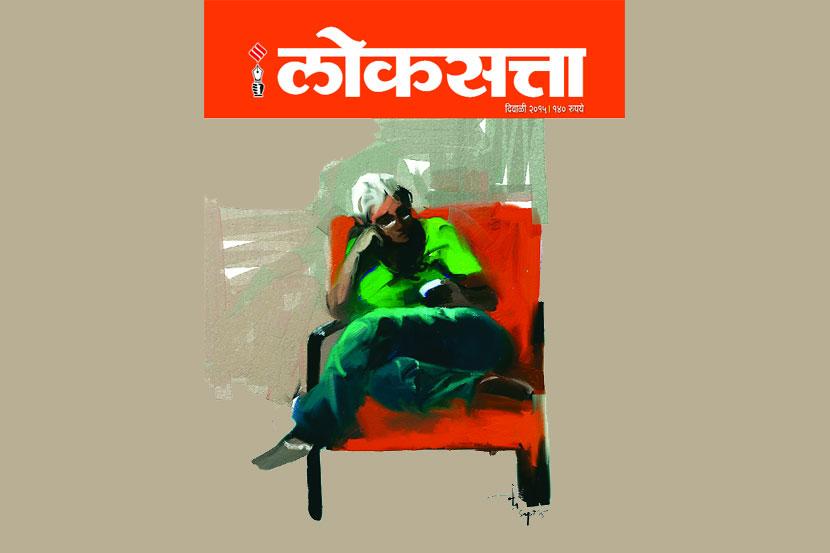 Loksatta Diwali Issue,लोकसत्ता' दिवाळी अंक