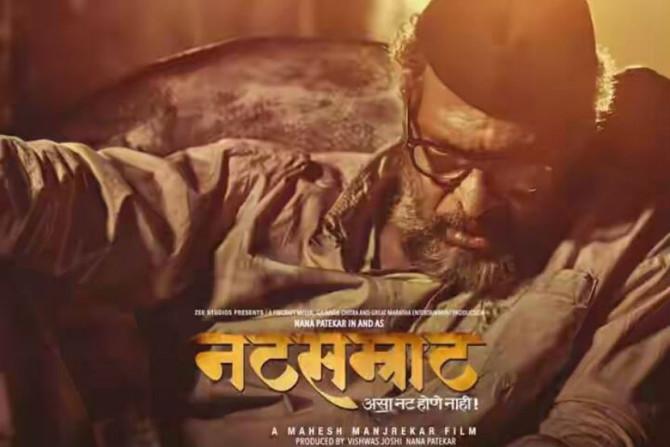 marathi movie, Natasmrat, teaser, Nana Patekar, Loksatta, Loksatta news, Marathi, Martahi news
