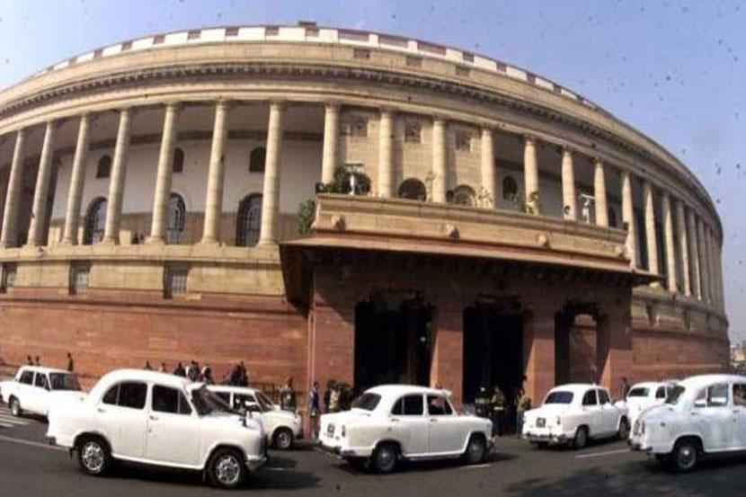 parliament, संसद, लोकसभा, राज्यसभा