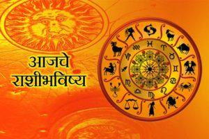 Astrology, horoscope, आजचे राशीभविष्य