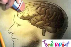 alzheimer, alzheimers disease, health tips in marathi