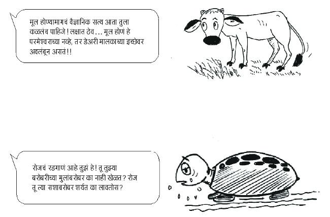 64-ls-diwali-2016-cartoon