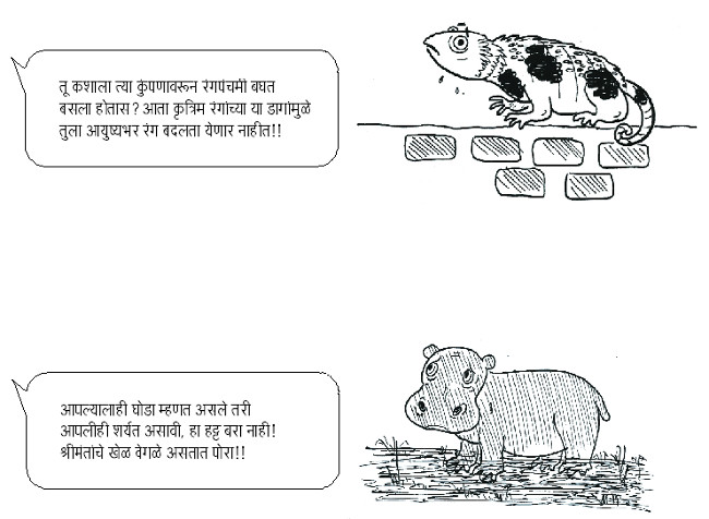66-ls-diwali-2016-cartoon