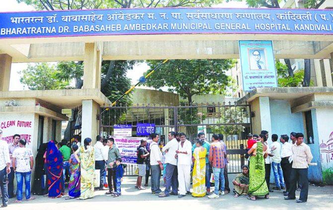 ambedkar bmc hospital