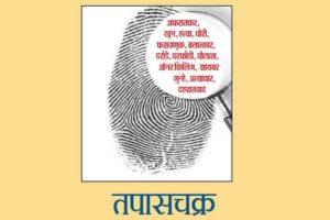 crime in mira road