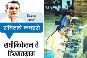 Sandhi Niketan for handicapped professional course