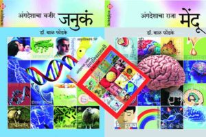 Marathi Books Review