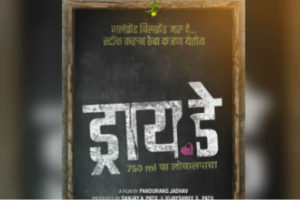 dry day marathi movie