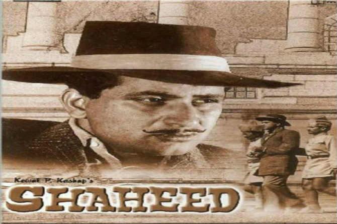 मनोजकुमार - संपूर्ण देशामध्ये भारत कुमार या नावाने ओळखले जाणारे मनोज कुमार यांनीदेखील काही देशभक्तीपर चित्रपटांमध्ये काम केलं होतं. मात्र १९६५ साली आलेल्या शहीद या चित्रपटामुळे त्यांना विशेष नावलौकिक मिळाला. या चित्रपटामध्ये त्यांनी शहीद भगतसिंग यांची भूमिका वठविली होती. विशेष म्हणजे या चित्रपटाने अनेक पुरस्कारांवर आपली मोहोर उमटवली. १३ व्या फिल्मफेअर पुरस्कारांमध्ये या चित्रपटाने सर्वोत्कृष्ट कथेचा पुरस्कार पटकावला होता. या चित्रपटानंतर त्यांनी 'उपकार', 'पूरब और पश्चिम', 'क्रांती' यासारखे चित्रपटही केले.