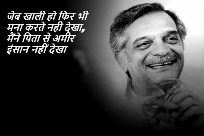Photos Happy Birthday Gulzar Popular Quotes By Gulzar On Life Love