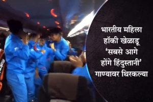 भारतीय महिला हॉकी खेळाडू 'सबसे आगे होंगे हिंदुस्तानी' गाण्यावर थिरकल्या